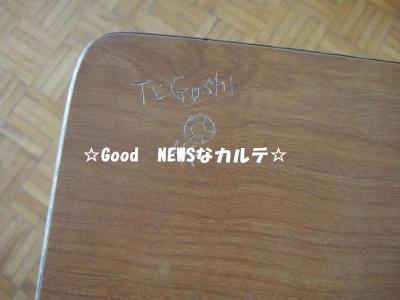 Tegomass079_convert_20110516021105